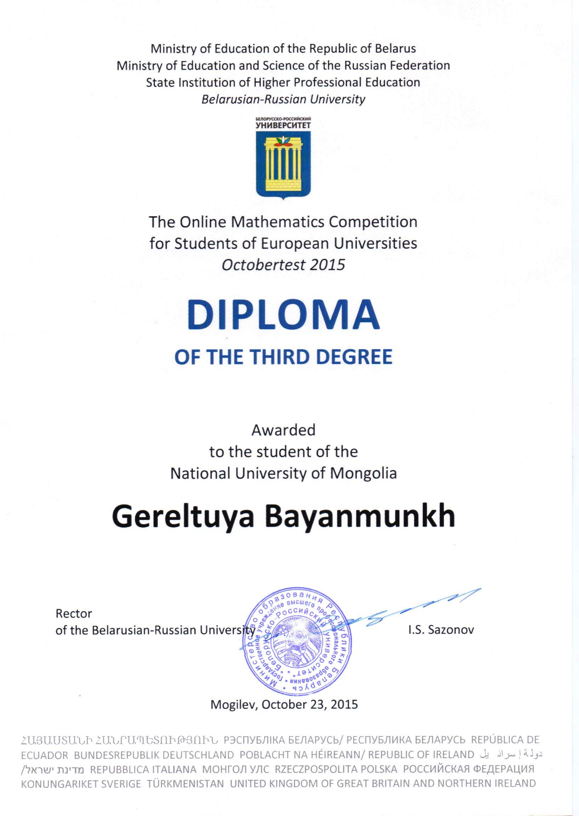 The scan of my third degree diploma